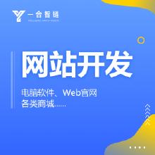 威客服务:[131512] 网站开发