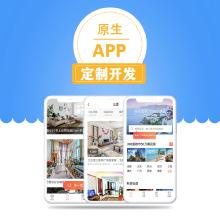威客服务:[131521] 原生App 定制开发