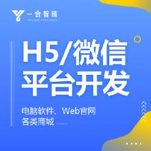 威客服务:[131511] H5/微信平台开发