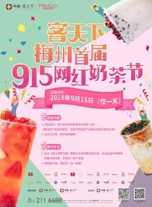 奶茶节活动海报