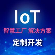 智慧工厂整体解决方案定制开发-IoT物联网智能硬件/产品智能化改造/云服务