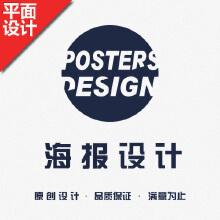 威客服务:[131493] 海报设计
