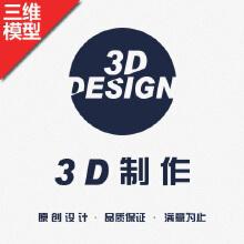 威客服务:[131558] 3D制作