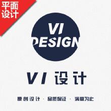威客服务:[104559] VI视觉识别系统设计