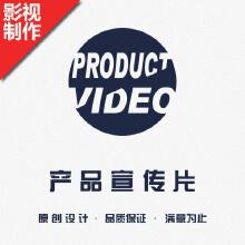威客服务:[131574] 产品宣传片