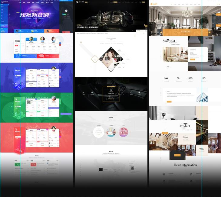 网页设计案例