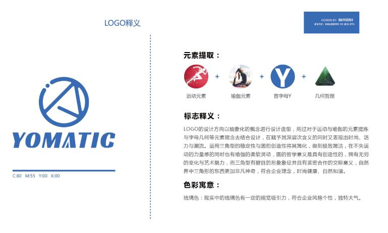 瑜伽品牌的LOGO案例设计