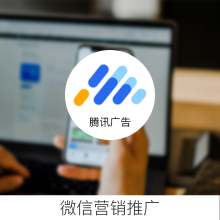 威客服务:[131642] 微信营销推广