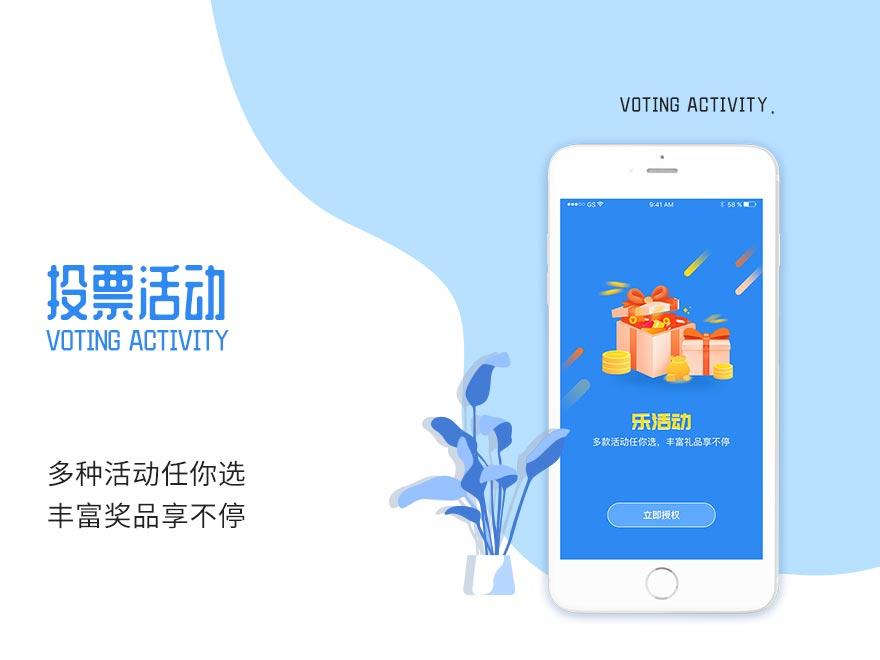 投票活动小程序