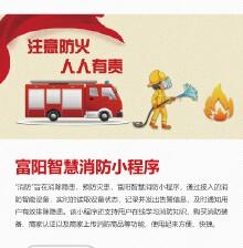 富阳智慧消防小程序