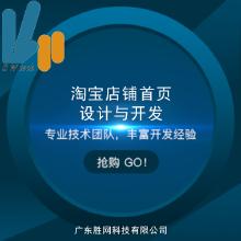 威客服务:[131677] 胜网淘宝店铺首页设计