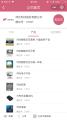 75、76届中国教育装备展小程序