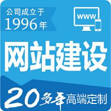 威客服务:[131749] 网站设计网站建设网站制作电商平台建设静态网页制作门户网站建设