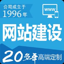 威客服务:[131752] 企业网站门户网站微网站网页切图二次开发旅游金融团购电商网站