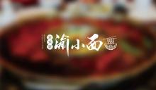 餐饮-渝小面品牌形象设计