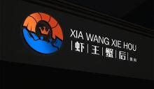 餐饮-虾王蟹后品牌形象设计