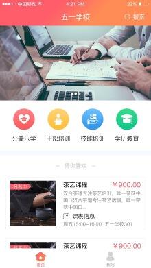 app教育平台