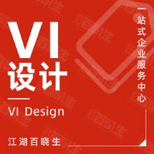 威客服务:[131851] VI设计