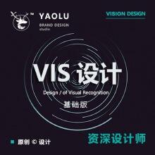 企业VIS系统设计/企业形象设计