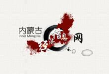 内蒙古经济信息网