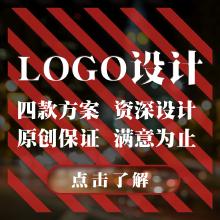 企业/品牌定制型LOGO设计 优秀设计师一对一服务