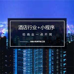 酒店系统小程序、小程序定制开发