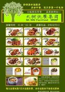 快餐宣传单印刷设计