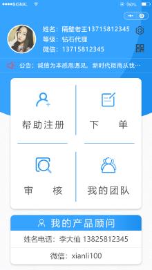 微信小程序开发-雪肤灵微商下单平台
