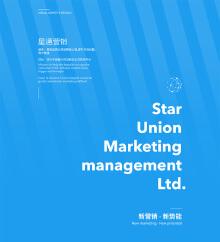 深圳怡亚通星链营销