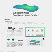 三百山深林公园Logo
