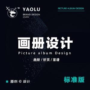 企业宣传册设计/产品画册/画册设计