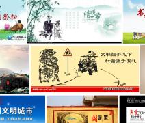清明节宣传公益广告