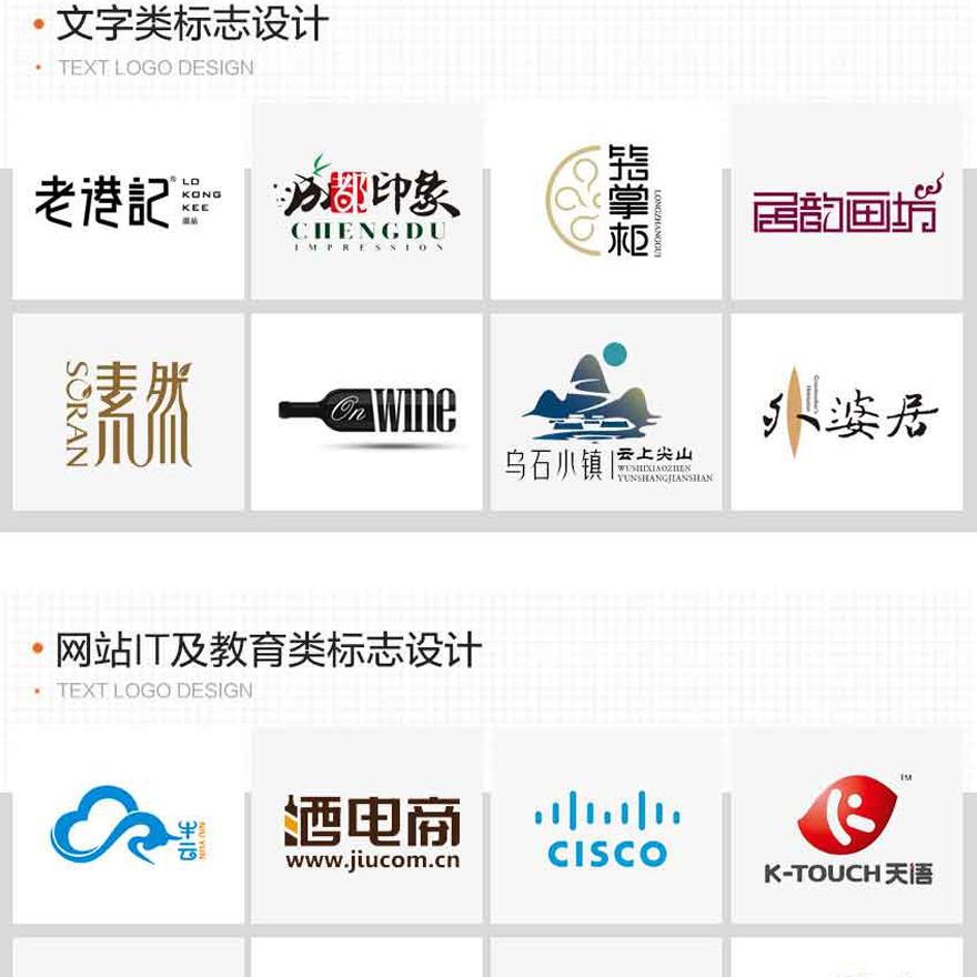原创精品logo设计标志平面公司图标英文商标企业餐饮品牌