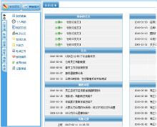 企业信息化建设- OA系统