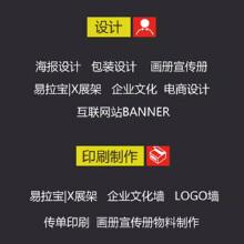 威客服务:[132075] 平面设计广告