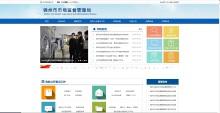 锦州市市场监督局官网改版