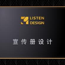 威客服务:[132242] 宣传册设计 排版审稿 文案中英文翻译 完稿交付印刷 工艺标示等