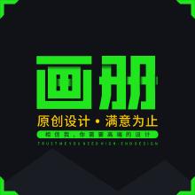 威客服务:[132239] 企业画册 产品单页 画册 彩页设计  折页设计 企业VI logo设计