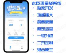 威客服务:[132251] 【免费更新】现金借贷AI风控助网贷系统互金系统