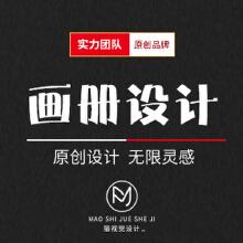 威客服务:[132303] 企业宣传册设计/企业文化宣传手册/画册设计/宣传品设计