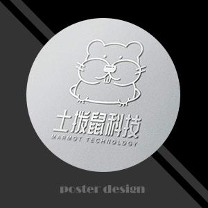 海报设计资深设计总监操刀设计