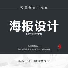 威客服务:[132314] 【海报设计】高端海报设计  地产  品牌展示  形象海报  活动宣传