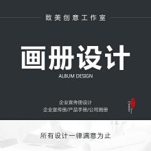 威客服务:[132313] 【画册设计】企业宣传册设计  企业宣传册  产品手册  公司画册