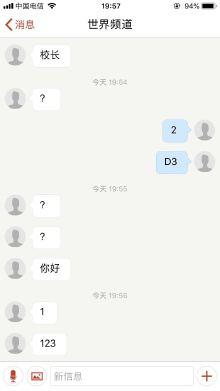 武汉大学基于激光信道即时聊天App