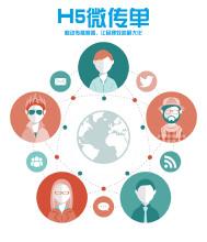 威客服务:[132354] H5微传单互动营销