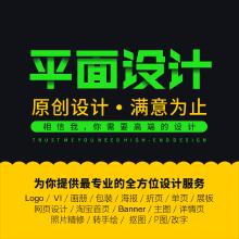 企业VI / Logo / 包装 / 画册 / 彩页 / 海报 / 网页设计 / 淘宝详情页 / 名片 / 修图改字
