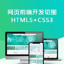 网页前端开发