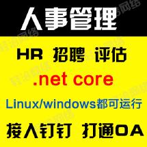 HR系统定制 人事管理系统开发 二次开发 可提供源码