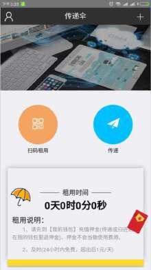 共享雨伞app