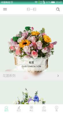 花店app